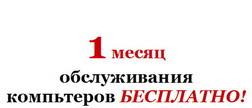Обслуживание компьютеров в г. Санкт-Петербург